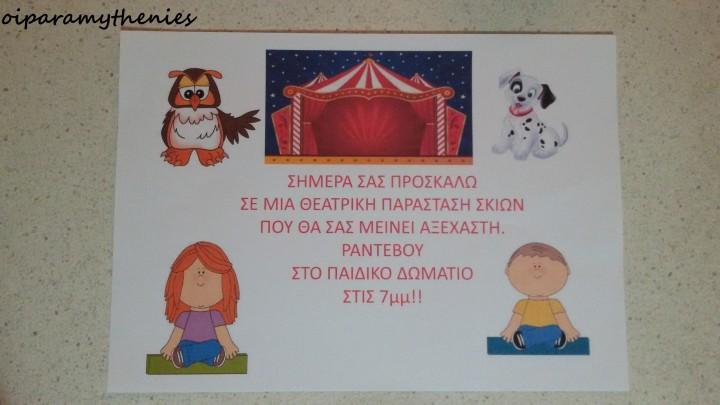 parastasi-1