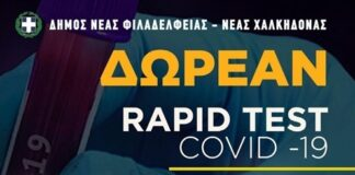 Δωρεάν rapid test στη Νέα Φιλαδέλφεια - Νέα Χαλκηδόνα