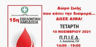 15η εθελοντική αιμοδοσία στη Νέα Φιλαδέλφεια