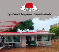 Τοποθέτηση του Νίκου Σερετάκη στο ΔΣ της 20/10 για τα πρόσφατα πλημμυρικά φαινόμενα στα σχολεία